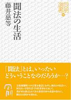 聞法の生活<br> 1,000円(税別)