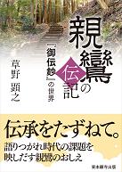 親鸞の伝記<br>―『御伝鈔』の世界―<br>750円(税別)