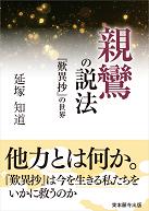 親鸞の説法<br>―『歎異抄』の世界―<br>750円(税別)