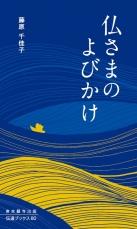 仏さまのよびかけ(伝道ブックス80)<br>250円(税別)