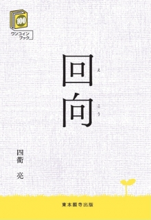 ワンコインブック 回向|東本願寺出版