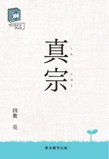 ワンコインブック 真宗|東本願寺出版