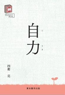 ワンコインブック 自力|東本願寺出版