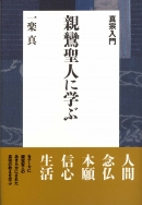 親鸞聖人に学ぶ―真宗入門|東本願寺出版