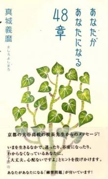 あなたがあなたになる48章|東本願寺出版