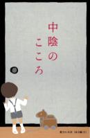 中陰のこころ|東本願寺出版