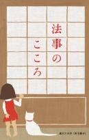 法事のこころ|東本願寺出版