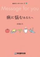 病に悩むあなたへ|東本願寺出版