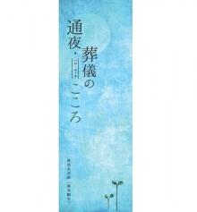 通夜・葬儀のこころ|東本願寺出版