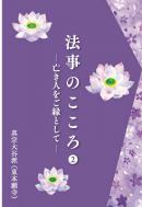 法事のこころ②―亡き人をご縁として―|東本願寺出版