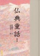 仏典童話Ⅰ|東本願寺出版