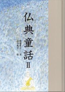 仏典童話Ⅱ|東本願寺出版
