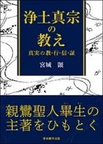 浄土真宗の教え-真実の教・行・信・証-<br>750円(税別)