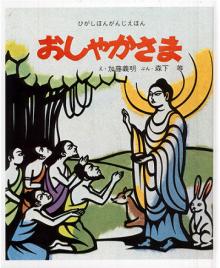 おしゃかさま|東本願寺出版