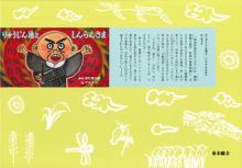 りゅうじん池としんらんさま(紙芝居)|東本願寺出版