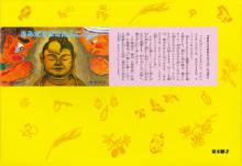 あみださまのたんこぶ(紙芝居)|東本願寺出版