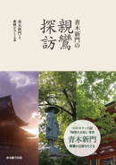 青木新門の親鸞探訪|東本願寺出版