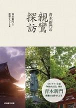 青木新門の親鸞探訪<br>1,600円(税別)