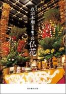 グラフ 真宗本廟(東本願寺)の仏花|東本願寺出版