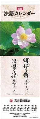 法語カレンダー(2019年版)|東本願寺出版