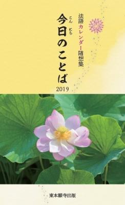 法語カレンダー随想集 今日のことば (2019年版)|東本願寺出版
