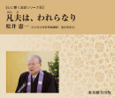 心に響く法話シリーズ(6) 凡夫は、われらなり 松井憲一|東本願寺出版