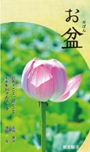 お盆(2018年版)<br>60円(税別)