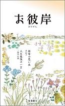 お彼岸(2018年秋版)<br>60円(税別)