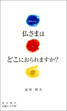 仏さまはどこにおられますか?(伝道ブックス65)|東本願寺出版