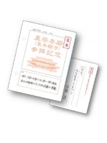 お東さんの参拝手帳(リフィル)|東本願寺出版