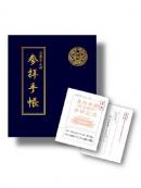 お東さんの参拝手帳|東本願寺出版