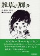 雑草の輝き―歎異抄に学ぶ|東本願寺出版