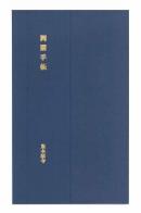 同朋手帳|東本願寺出版