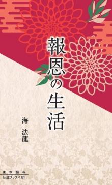 報恩の生活(伝道ブックス81)|東本願寺出版