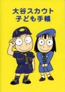 大谷スカウト子ども手帳|東本願寺出版