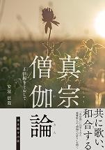 真宗僧伽論―正信偈をとおして―<br>1,200円(税別)