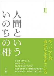 人間といういのちの相(すがた) Ⅱ―今、いのちがあなたを生きている|東本願寺出版