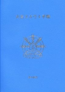 大谷スカウト手帳|東本願寺出版