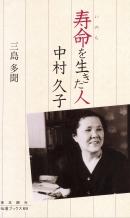 寿命(いのち)を生きた人 中村久子(伝道ブックス69)|東本願寺出版