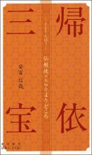 帰依三宝 仏教徒の大切なよりどころ(伝道ブックス67)|東本願寺出版