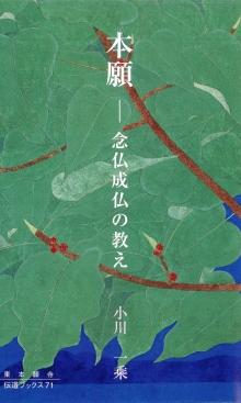 本願―念仏成仏の教え(伝道ブックス71)|東本願寺出版
