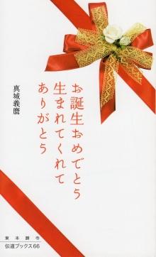 お誕生おめでとう 生まれてくれてありがとう(伝道ブックス66)|東本願寺出版