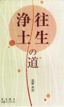 往生浄土の道(伝道ブックス70)|東本願寺出版