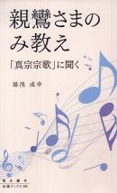 親鸞さまのみ教え 「真宗宗歌」に聞く(伝道ブックス68)|東本願寺出版