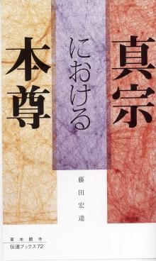 真宗における本尊(伝道ブックス72)|東本願寺出版