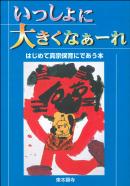 いっしょに大きくなぁーれ ―はじめて真宗保育にであう本―|東本願寺出版