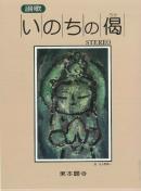 讃歌―いのちの偈(うた)|東本願寺出版