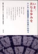 いま、共なる歩みを―ハンセン病回復者との出会いの中で―|東本願寺出版