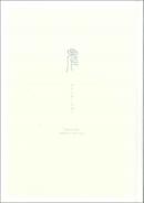 えにしをことほぐ|東本願寺出版