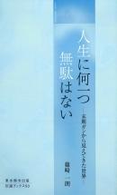 人生に何一つ無駄はない―末期ガンから見えてきた世界―(伝道ブックス50)|東本願寺出版